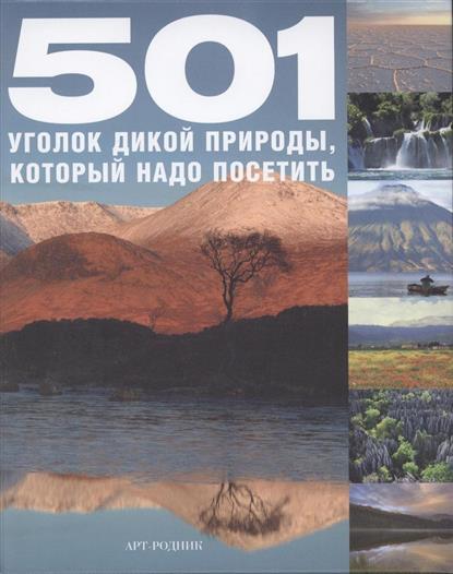 501 уголок дикой природы, который надо посетить