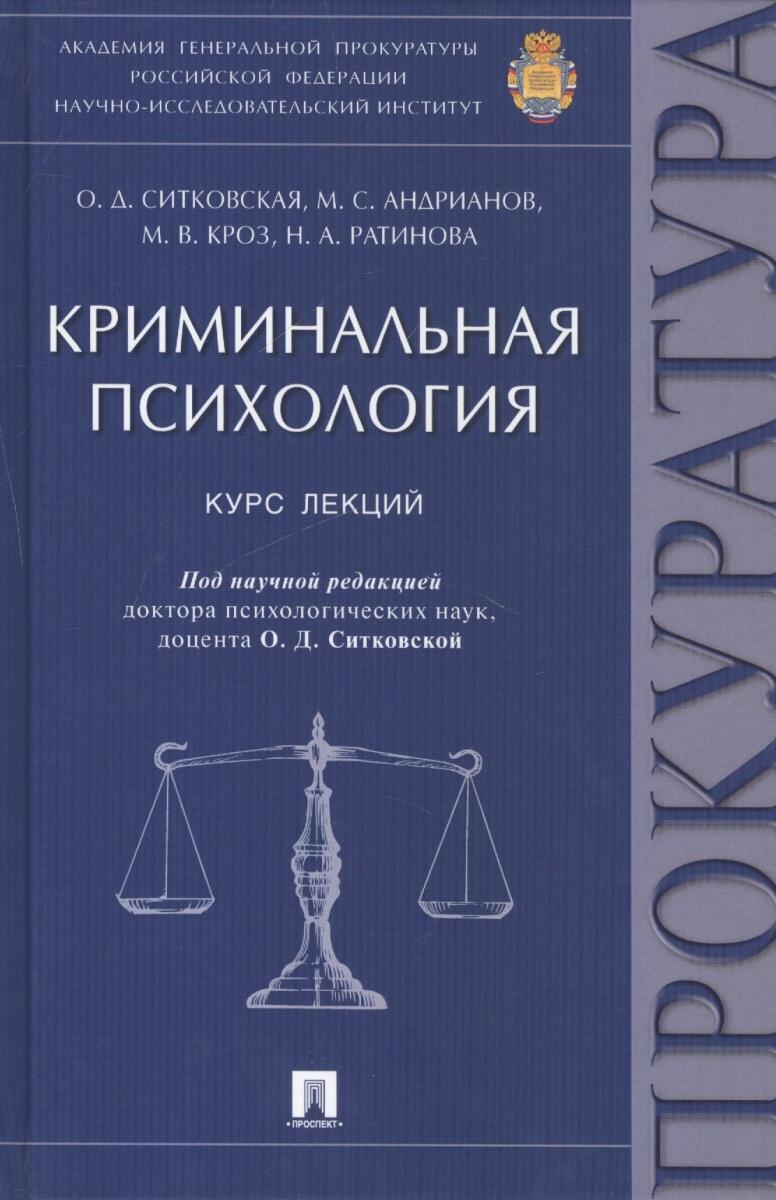 Криминальная психология: курс лекций
