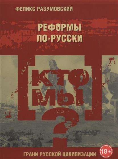 Разумовский Ф. Кто мы? Реформы по-русски разумовский ф кто мы преданная война россия в первой мировой войне