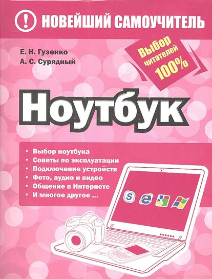 Гузенко Е., Сурядный А. Ноутбук сурядный а ноутбук и windows 7 лучший самоучитель