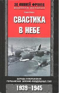 Свастика в небе Борьба и поражение германских военно-воздушных сил 1939-1945 гг.