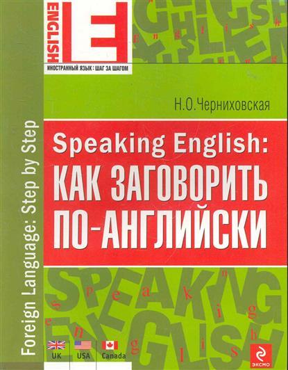Черниховская Н. Speaking English Как заговорить по-английски цены онлайн