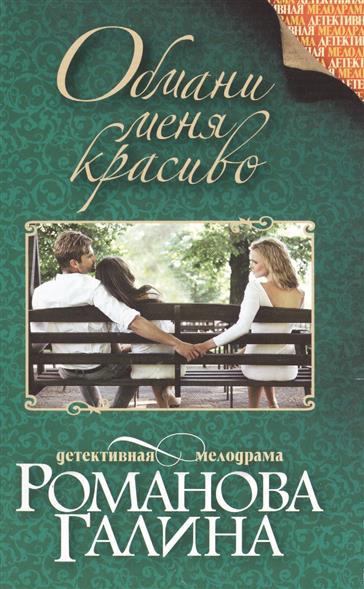 обмани свой вес cd Романова Г. Обмани меня красиво