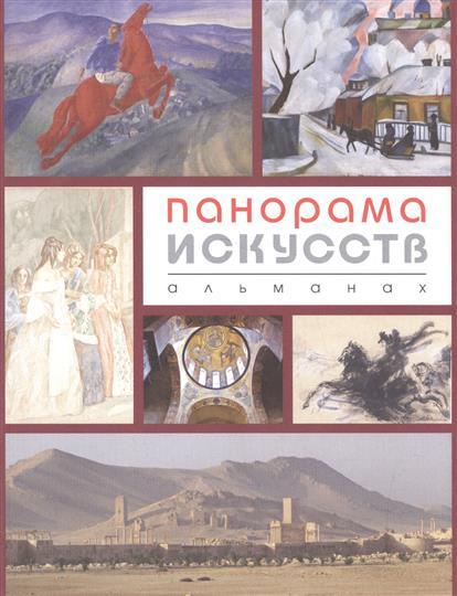 Панорама искусств. Альманах №1 база альманах 1 2010