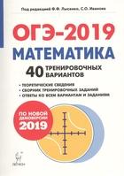 Математика. 9 класс. ОГЭ-2019. 40 тренировочных вариантов. По новой демоверсии 2019