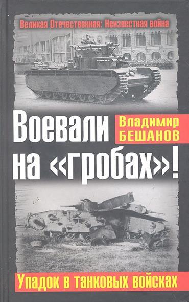 Воевали на гробах Упадок в танковых войсках