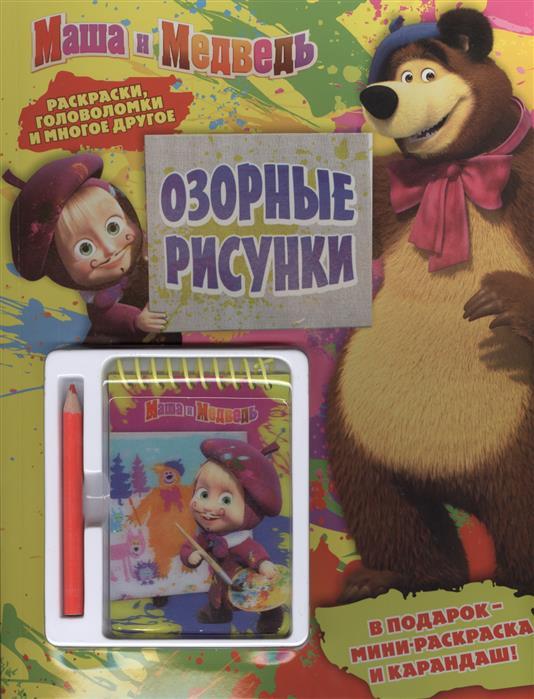 Баталина В. (ред.) Озорные рисунки. Маша и Медведь. Развивающая книга с блокнотом и карандашом маша и медведь развивающая игра фигуры
