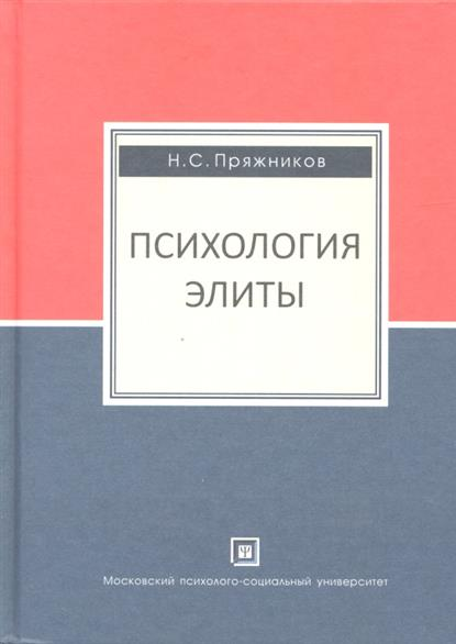 Психология элиты. Психология маленького человека. Книга с двойным входом. Учебное пособие