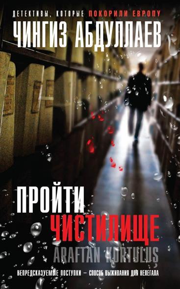 Абдуллаев Ч.: Пройти чистилище