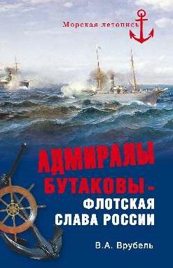 Врубель В. Адмиралы Бутаковы - флотская слава России