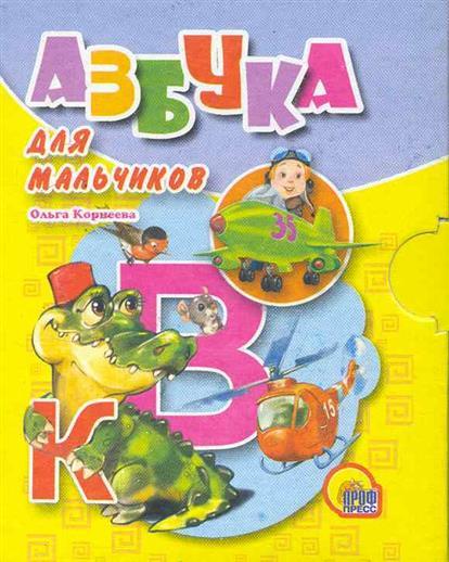 Корнеева О.: Азбука для мальчиков