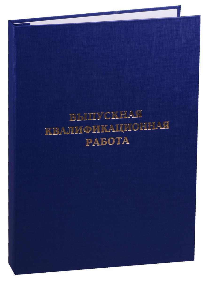 """Обложка """"Выпускная квалификационная работа"""""""