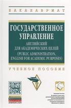 Государственное управление. Английский для академических целей. Учебное пособие