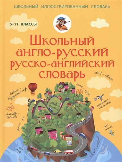 Школьный англо-русский, русско-английский словарь. 5-11 классы