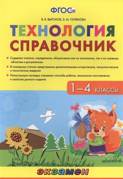 Выгонов В., Галямова Э. Технология. 1-4 классы. Справочник технология ажурные изделия 1 4 классы