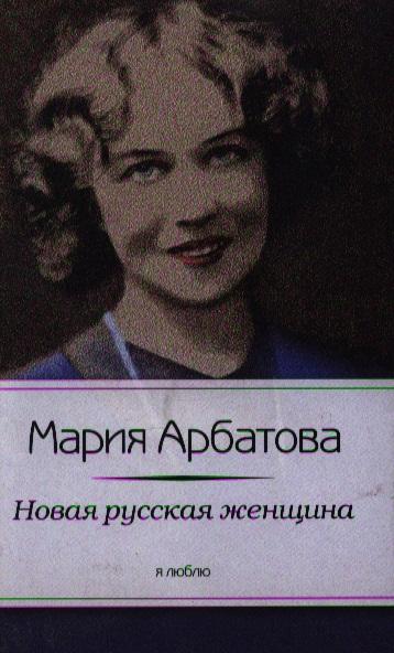 Арбатова М. Новая русская женщина богатая русская женщина руководство по инвестированию для женщин