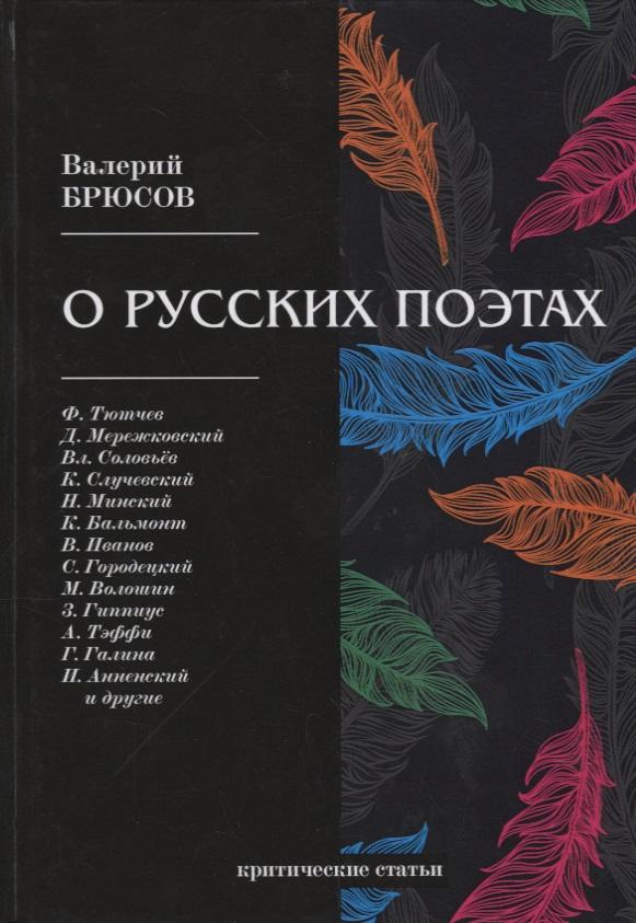 Брюсов В. О русских поэтах: критические статьи blaupunkt gtx 542