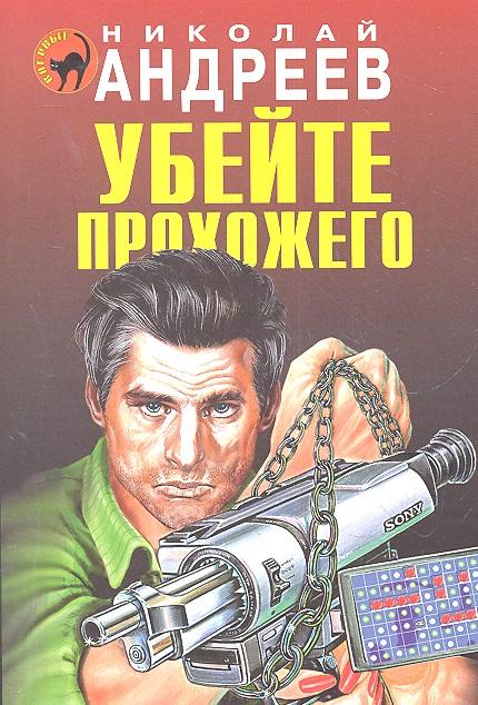 Андреев Н. Убейте прохожего андреев н убейте прохожего