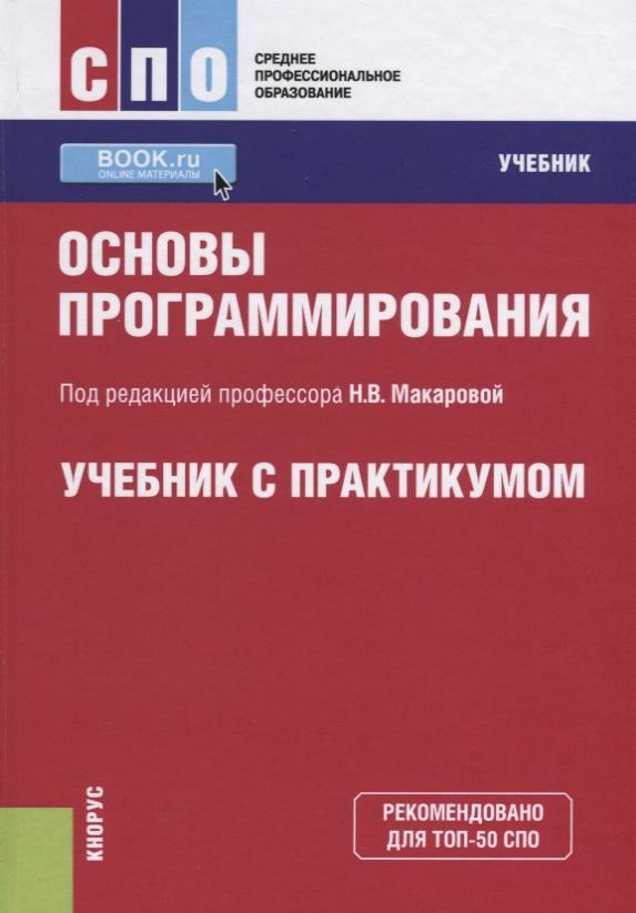 Макарова Н. (ред.) Основы программирования. Учебник с практикумом