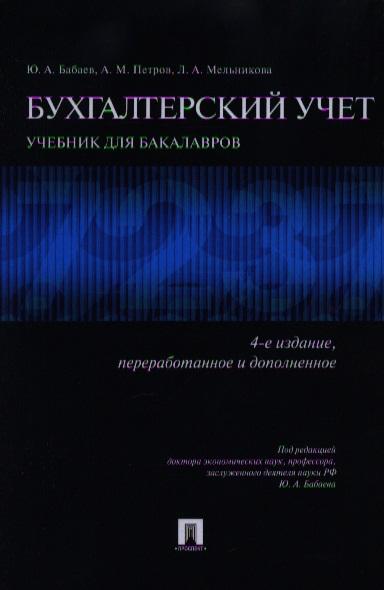 Бабаев Ю.: Бухгалтерский учет. Учебник для бакалавров. 4-е издание, переработанное и дополненное