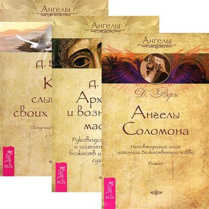 Ангелы Соломона + Архангелы и вознесенные мастера + Как слышать своих ангелов (комплект из 3 книг) цена 2017