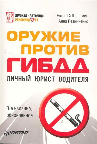 Оружие против ГИБДД Личный юрист водитель