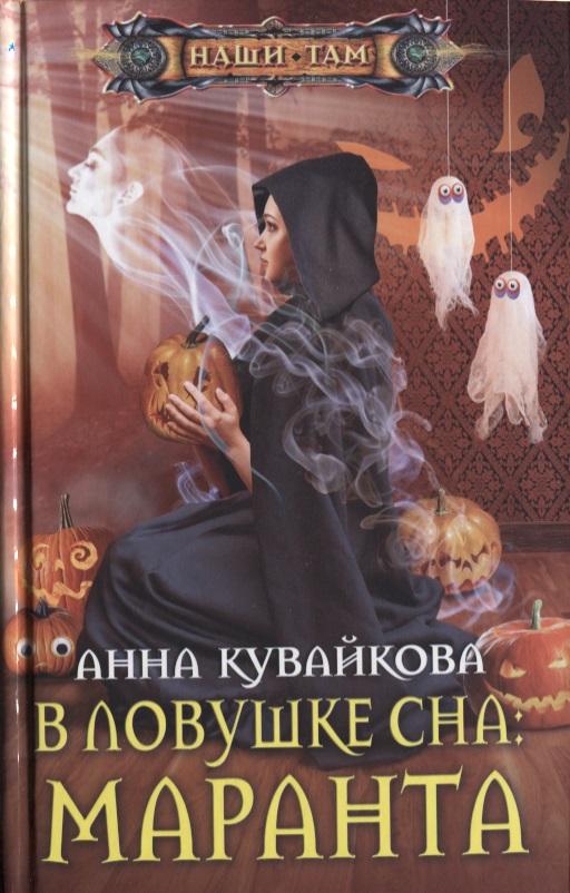 Кувайкова А. В ловушке сна: Маранта