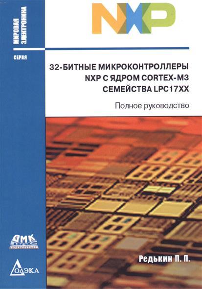 Редькин П. 32-битные микроконтроллеры NXP с ядром CORTEX-M3 семейства LPC17XX. Полное руководство