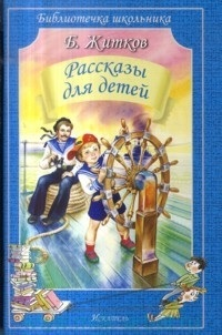 Житков Б. Житков Рассказы для детей б житков морские истории