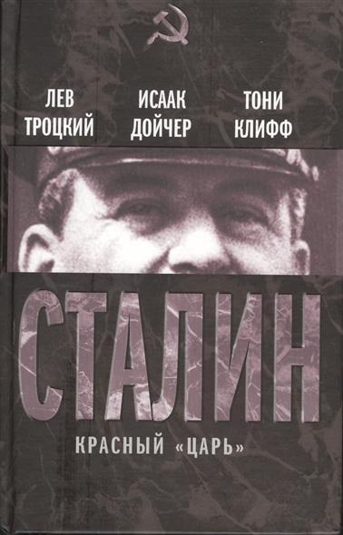 """Сталин. Красный """"царь"""""""