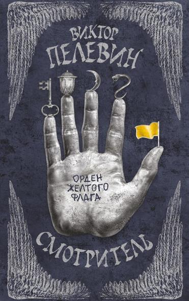 Пелевин В. Смотритель. Орден желтого флага chery qiyun 2 флага флага комбинаций до облака тени оттенок облако star абажура цена клеить