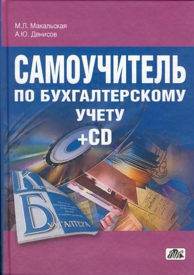 Макальская М. Самоучитель по бухгалтерскому учету (+CD) ISBN: 9785801803395 самоучитель по тайм менеджменту cd