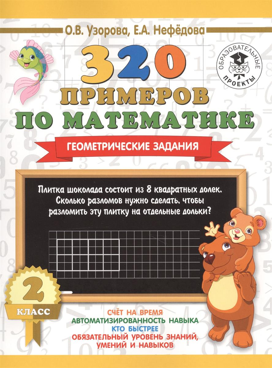 Узорова О., Нефедова Е. 320 примеров по математике. Геометрические задания. 2 класс цена 2017