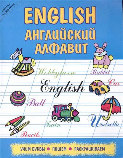 English Английский алфавит Учим буквы пишем раскрашиваем