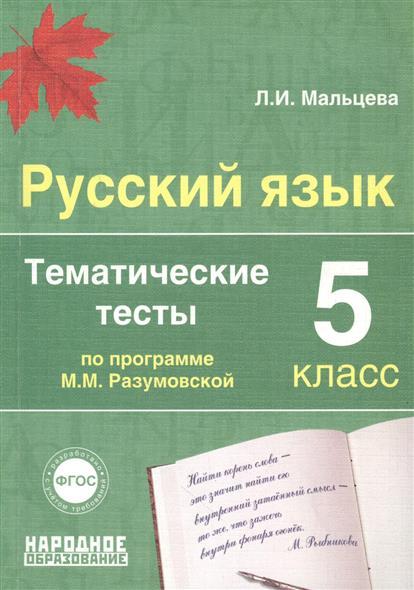 Русский язык. 5 класс. Тематические тесты по программе М.М. Разумовской