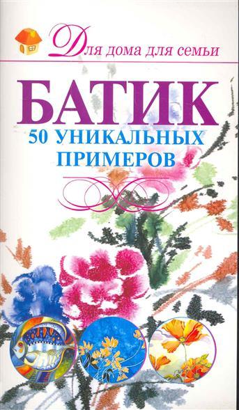 Батик 50 уникальных примеров