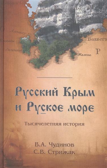 Русский Крым и Русское море. Тысячелетняя история