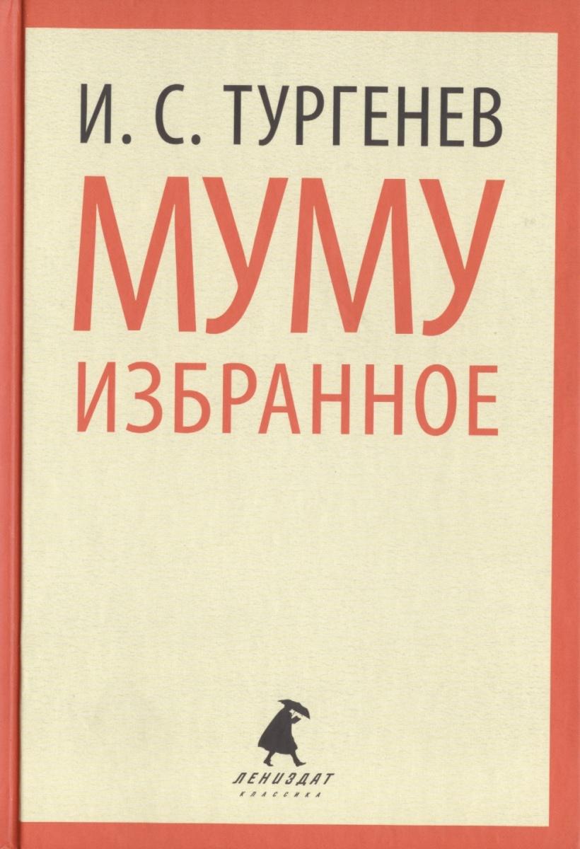 Тургенев И. Муму. Избранные произведения тургенев и муму избранные произведения