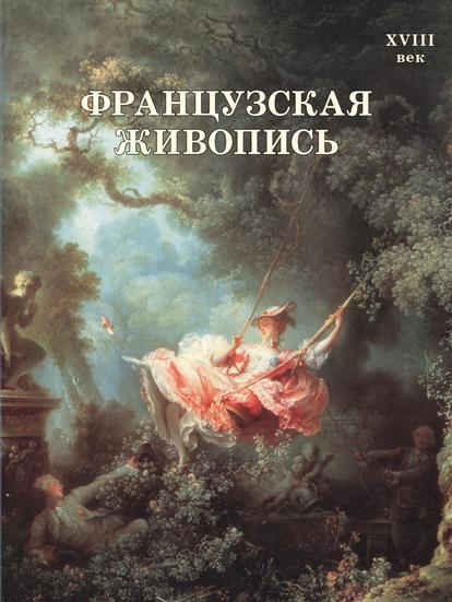 Майорова Н., Скоков Г. Французская живопись. XVIII век ISBN: 9785779344203 цена 2017