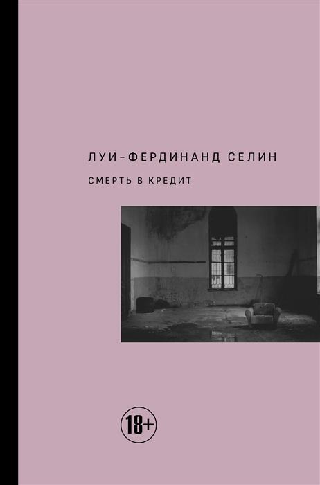 Селин Л.-Ф. Смерть