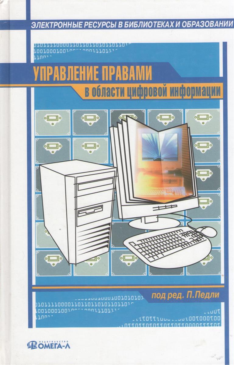 Педли П. (ред.) Управление правами в области цифровой информации: практическое руководство управление рисками в коммерческом банке практическое руководство