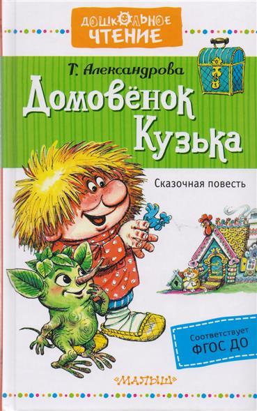 Александрова Т. Домовенок Кузька. Сказочная повесть цена 2017