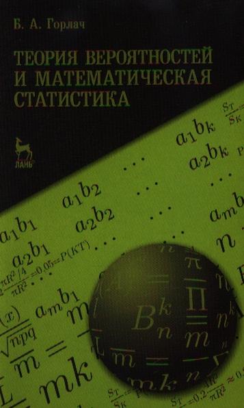 Горлач Б.: Теория вероятностей и математическая статистика. Учебное пособие