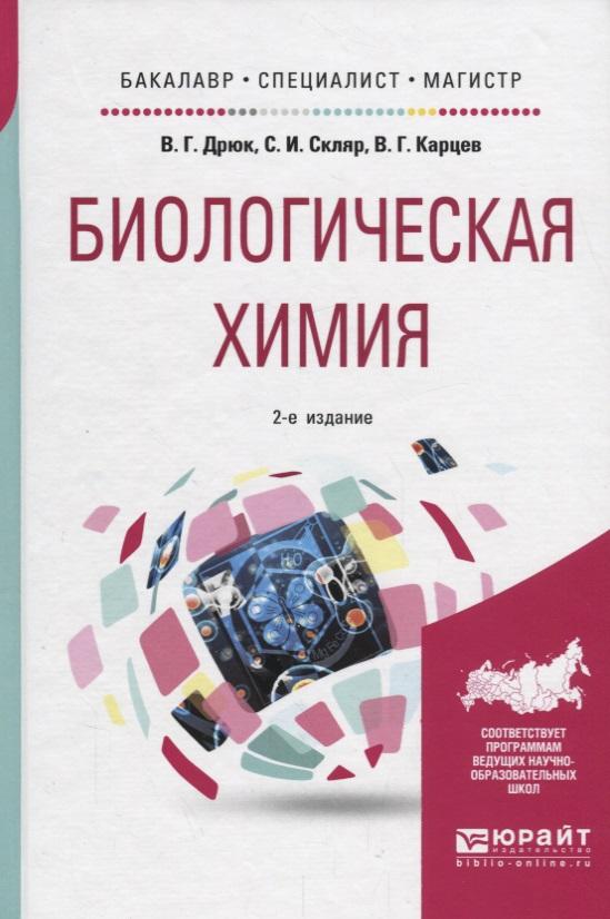 Дрюк В., Скляр С., Карцев В. Биологическая химия. Учебное пособие