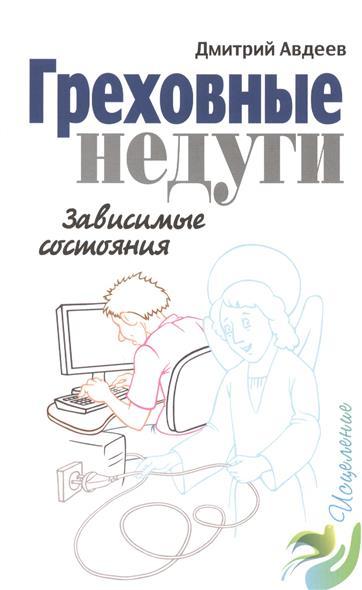 Авдеев Д. Греховные недуги. Зависимые состояния