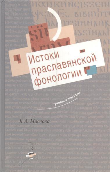 Истоки праславянской фонологии. Учебное пособие