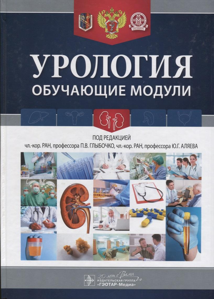 Глыбочко П., Аляева Ю. (ред.) Урология. Обучающие модули п ю вовк зарубежные электромагнитные реле