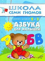 Денисова Д. Азбука для малышей. Для занятий с детьми от 2 до 3 лет ермакович д полный курс развития малыша для малышей от 3 до 7 лет