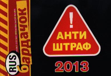 Антиштраф 2013