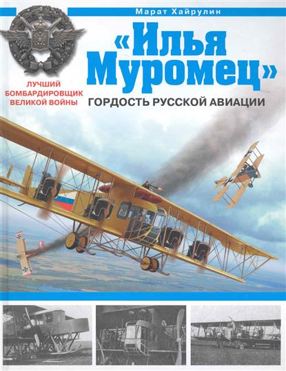 Илья Муромец Гордость русской авиации
